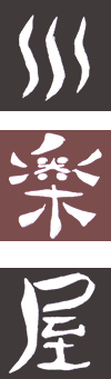 |飯田市、本格フレンチの「川楽屋(かわらや)」
